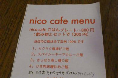 nico cafe (5)