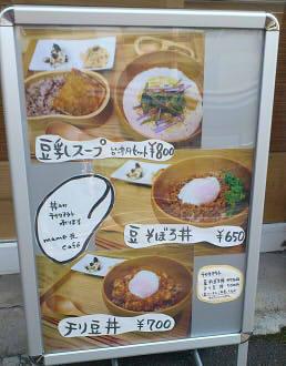 mame元Cafe (3)