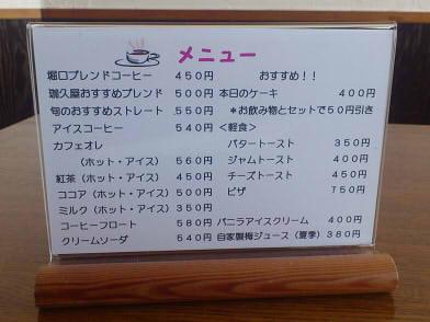 珈久屋 (5)
