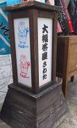 さわた大福茶夜 (26)