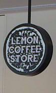 レモンコーヒーストア (4)