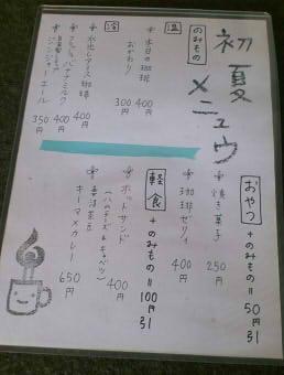 まっち珈琲3 (16)