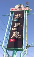 茶里庵 (1)