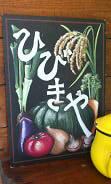cafe ひびきや3 (7)