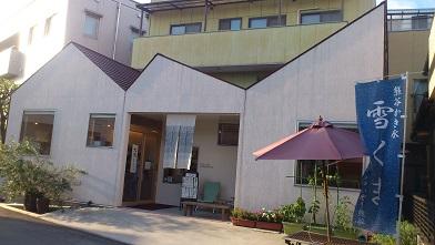 三河屋2 (2)