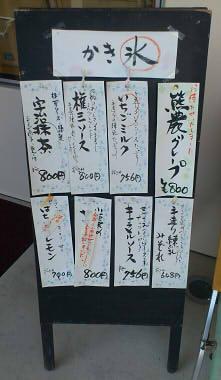 三河屋2 (3)