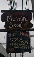 マスターシード (2)