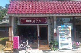 昌平堂 (1)