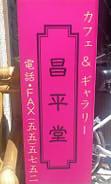 昌平堂 (2)