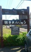 匠味堂 (1)