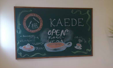 KAEDE (13)