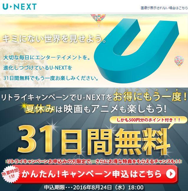 u-nextリトライキャンペーン