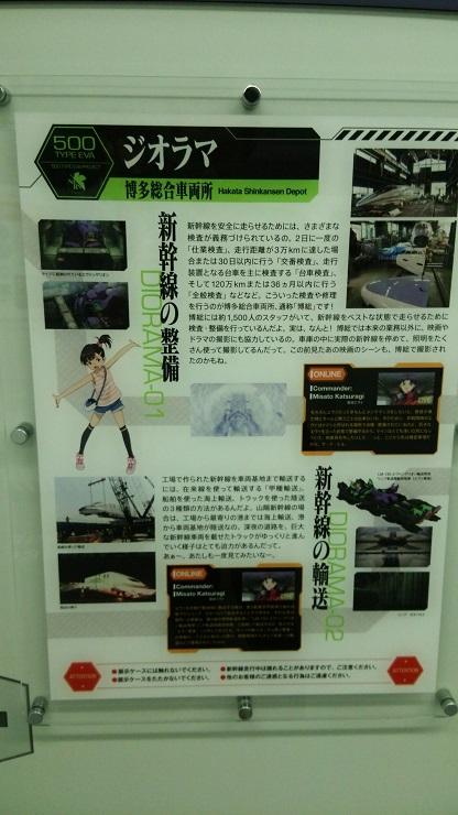 エヴァ新幹線壁紙ジオラマ