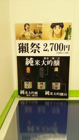 エヴァ新幹線酒