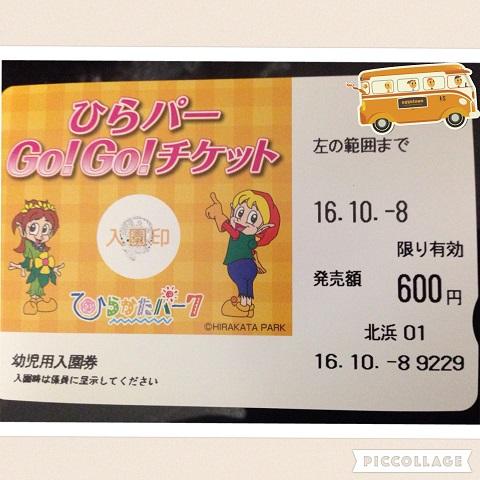 ひらパーGO!GO!チケット