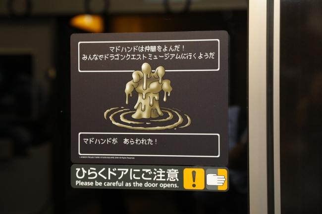 京阪マドハンドドア注意