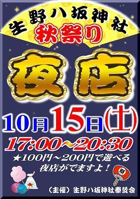 八坂神社秋祭り