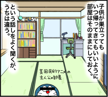 部屋の行方1
