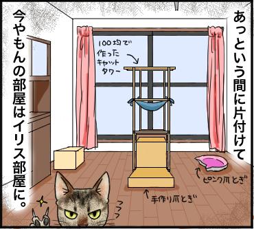 部屋の行方2