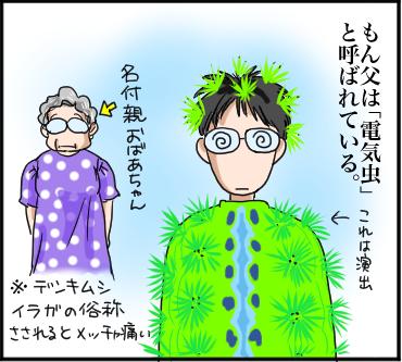電気虫・水虫1