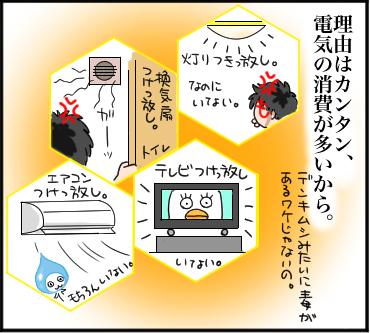 電気虫・水虫2