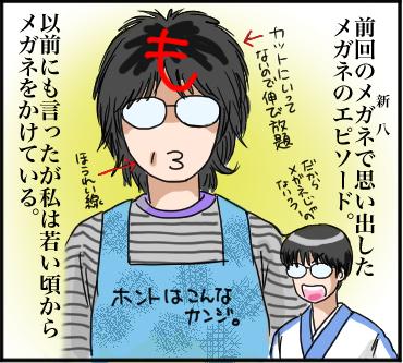 メガネは体の一部1