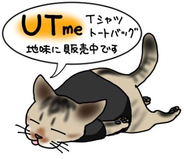 UTmeバナー
