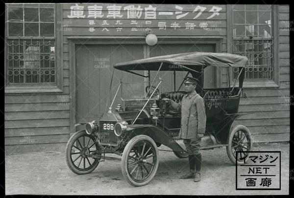 ブログ01-8010-085(32)タクシー自動車車庫 ガラスネガ
