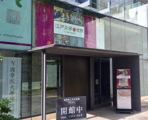 江戸文学の世界-2