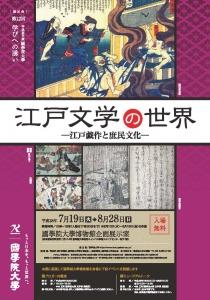 江戸文学の世界-1