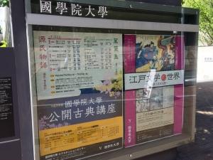 江戸文学の世界-3
