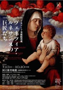 ヴェネツィア・ルネサンス-2