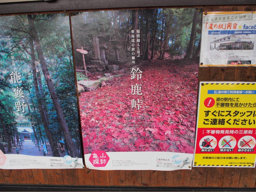 20160708 鈴鹿峠1