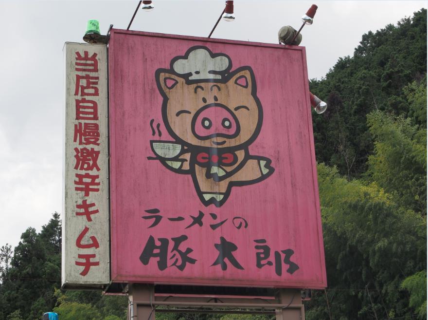 20160727 豚太郎5