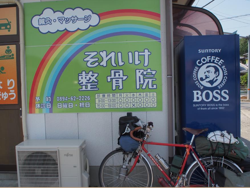 20160731 自転車旅5