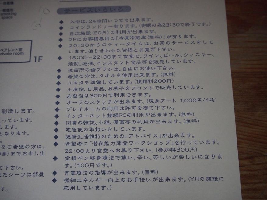 20160805 松山ユースホステル2