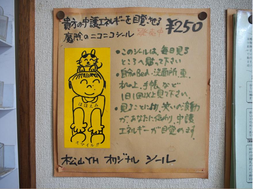 20160805 松山ユースホステル3