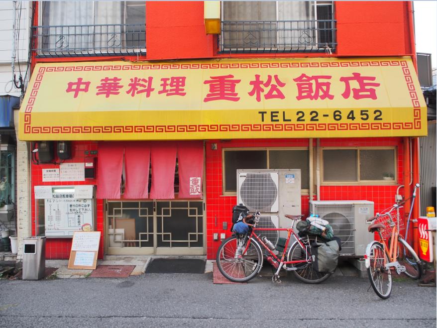 20160806 重松飯店