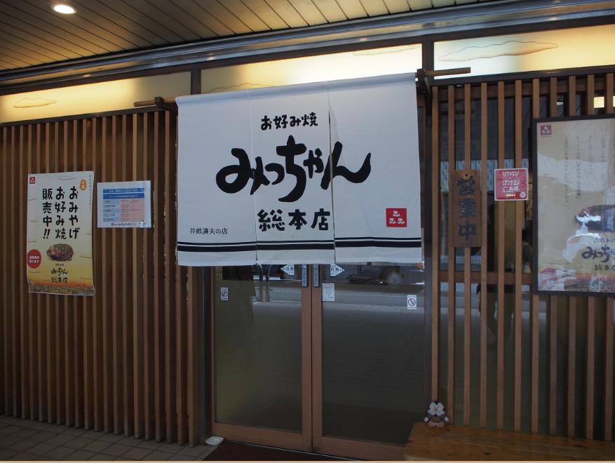 20160809 みっちゃん1