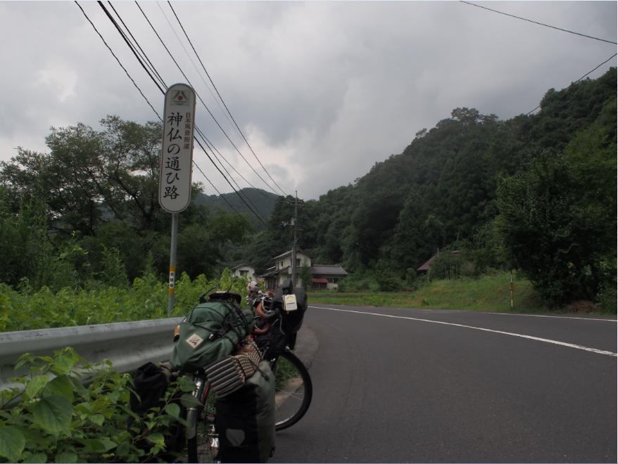 20160816 自転車旅2