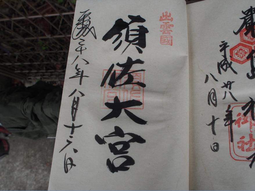 20160816 須佐神社御朱印