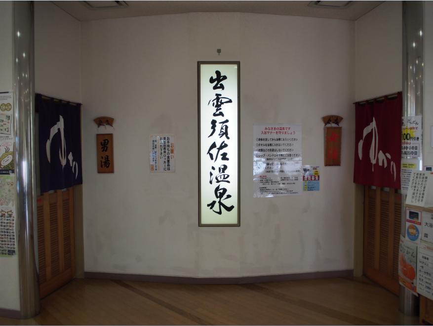 20160816 須佐温泉