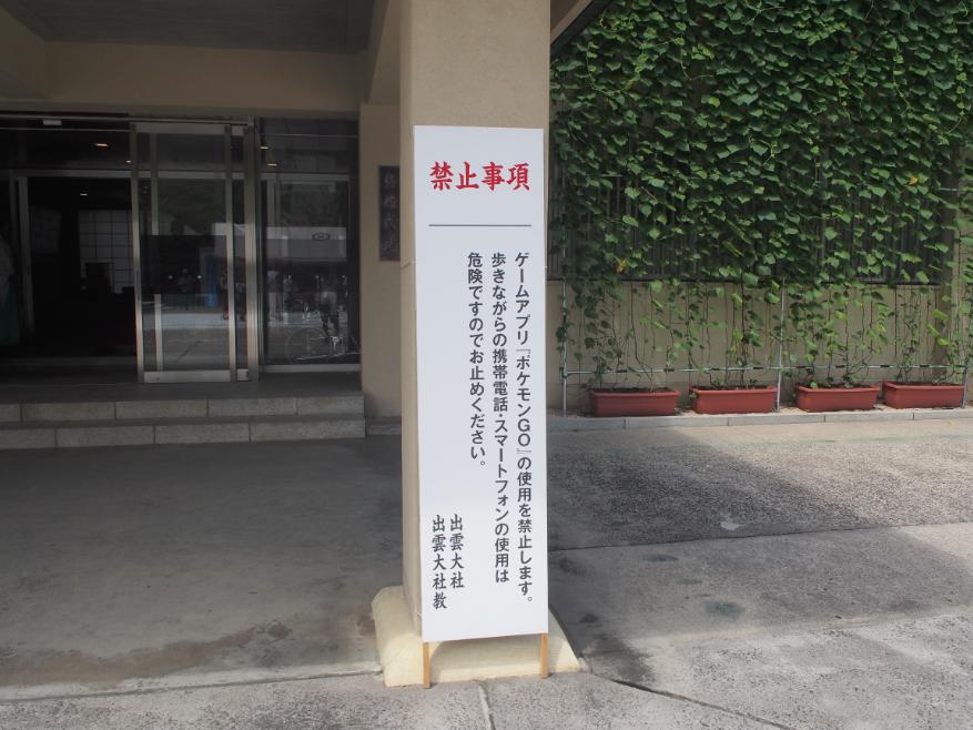 20160817 出雲大社7