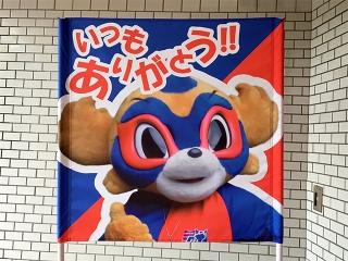 FC東京ドロンパの応援ゲーフラ