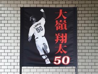 千葉ロッテマリーンズ・大嶺翔太選手の応援ゲーフラ・フラッグ