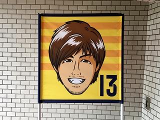 ベガルタ仙台・平岡康裕選手の応援フラッグ