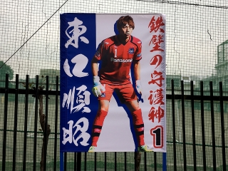 ガンバ大阪・東口順昭選手の応援フラッグ