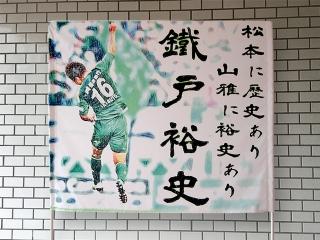松本山雅FC・鐡戸裕史選手の応援フラッグ・ゲーフラ