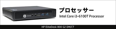 468x110_HP EliteDesk 800 G2 DM_プロセッサー_01a
