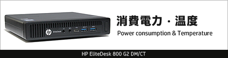 468x110_HP EliteDesk 800 G2 DM_消費電力_01a
